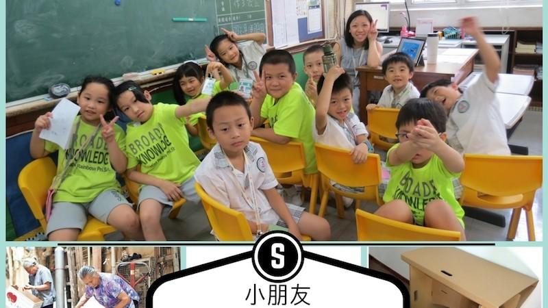 E11 小朋友動手做紙皮傢俱