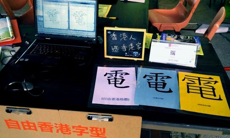 自由香港字型