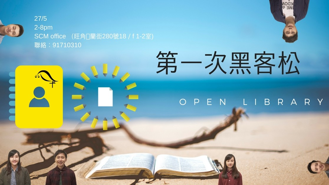 Open Library 開放圖書館