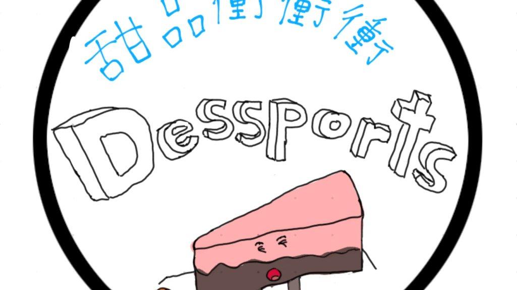 甜品衝衝衝 (Dessport)