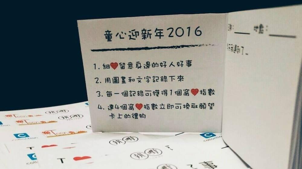 童心迎新年2016