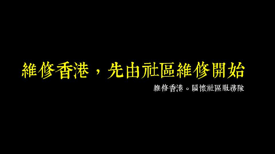 維修香港-關懷社區服務隊