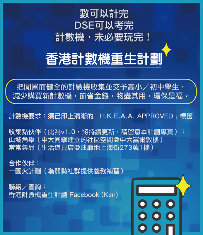 香港計數機重生計劃