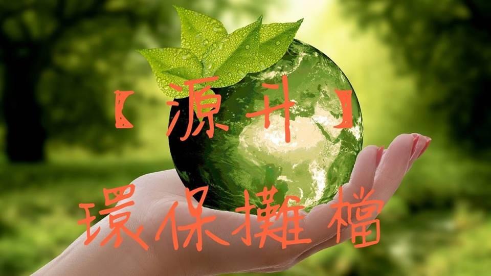 「源升」環保攤檔