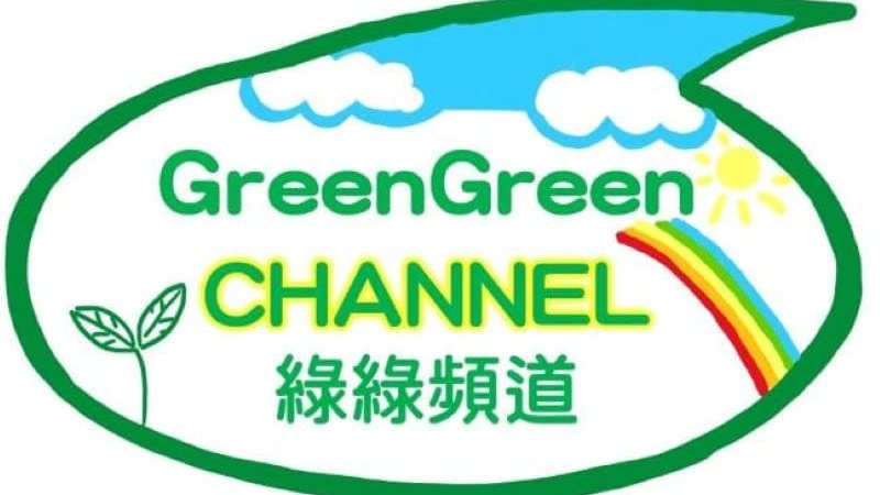 Green Green Channel綠綠頻道 DSP_096212