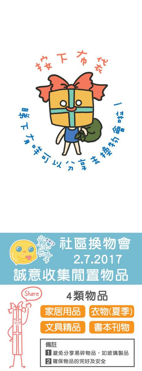 童心共享 2017