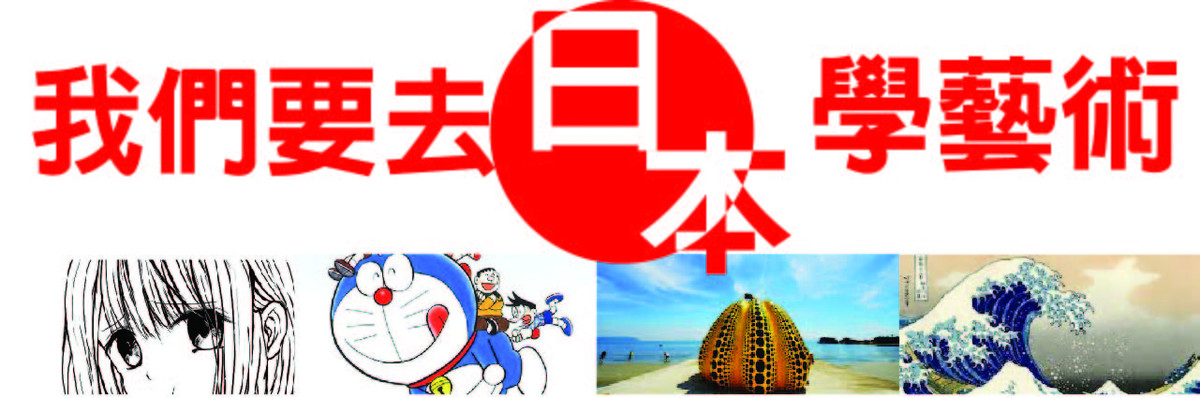 F7 日本藝術之旅
